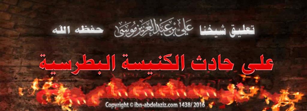 تعليق فضيلة الشيخ على موسي على حادث الكنيسة البطرسية