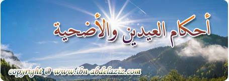 43-a7kam-al3eedin-and-od7ya