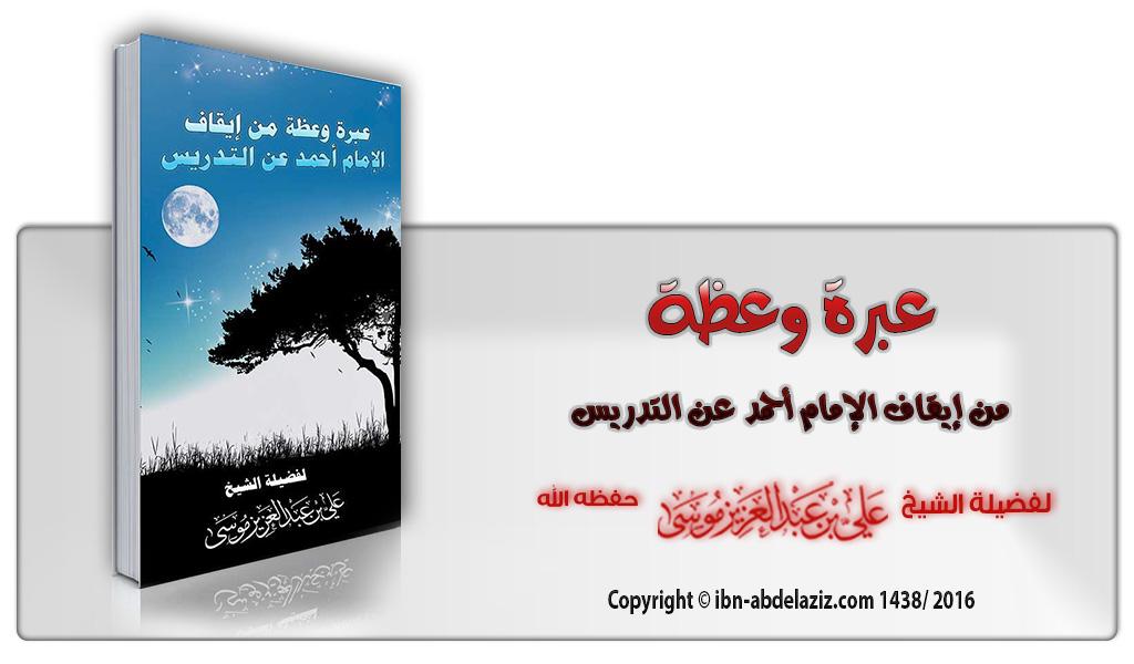 عبرة وعظة من إيقاف الإمام أحمد عن التدريس