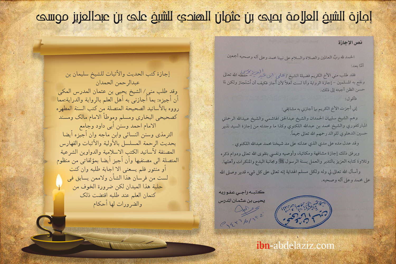 إجازة الشيخ العلامة يحيى بن عثمان الهندي للشيخ على بن عبدالعزيز موسى